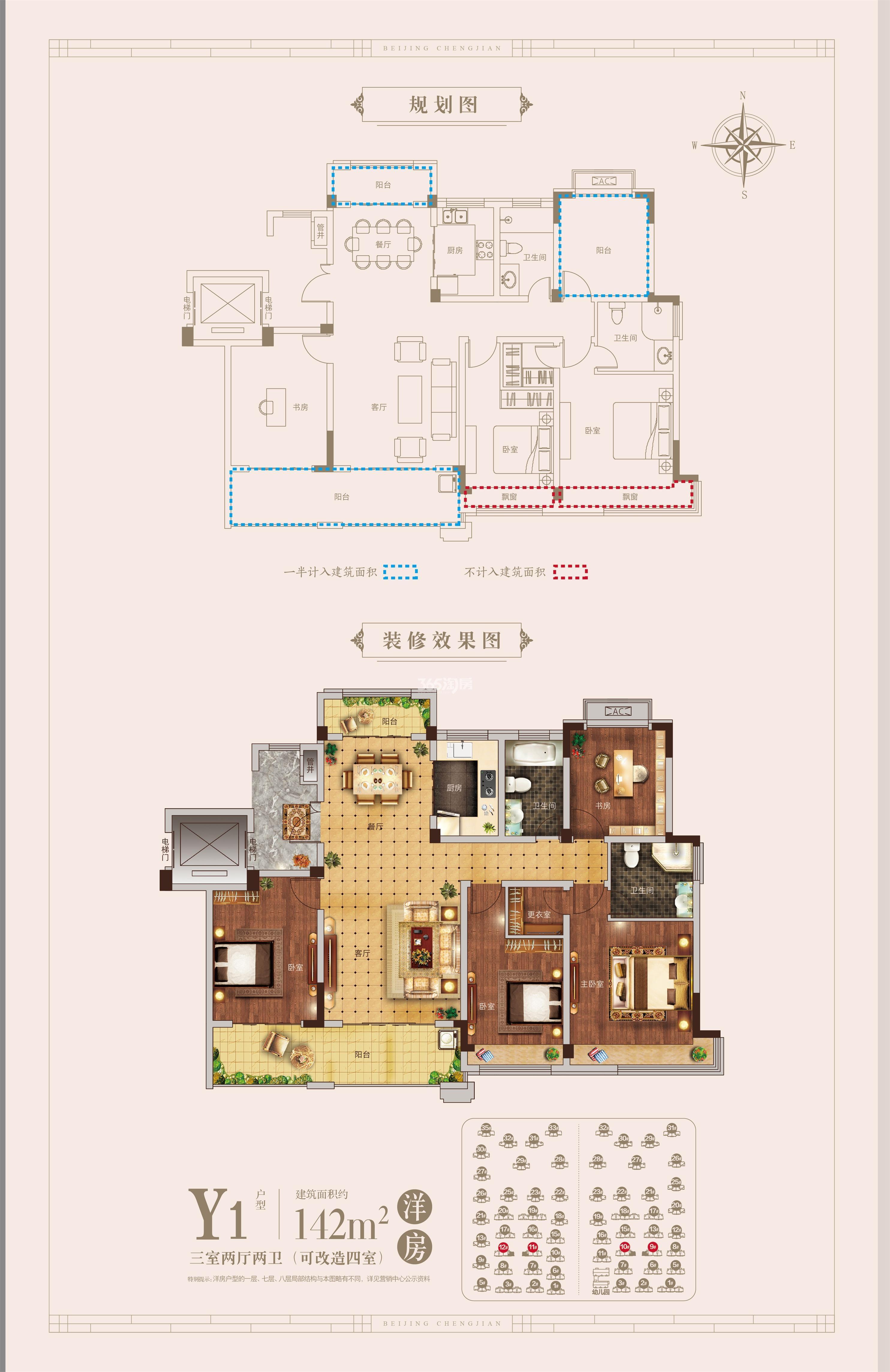 北京城建·珑樾华府户型图