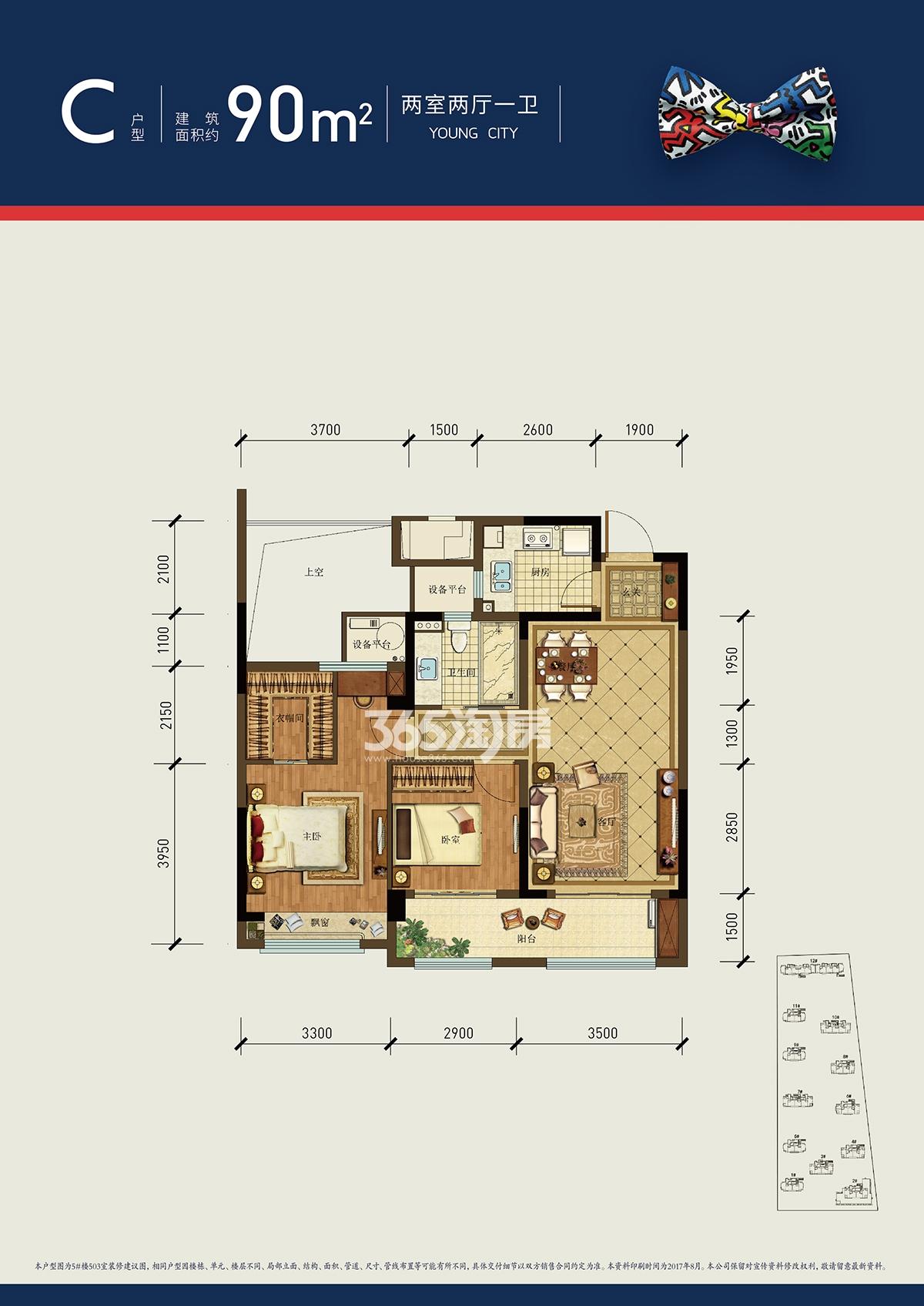 天都城滨沁公寓5、7、9、11、12号楼C户型90方
