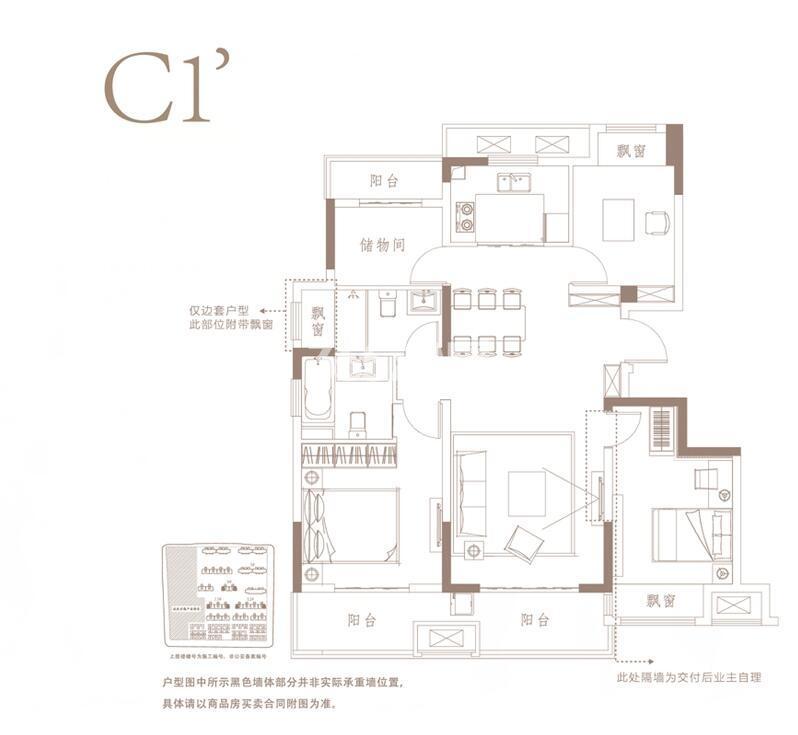 华润江南府洋房118平C1`户型图