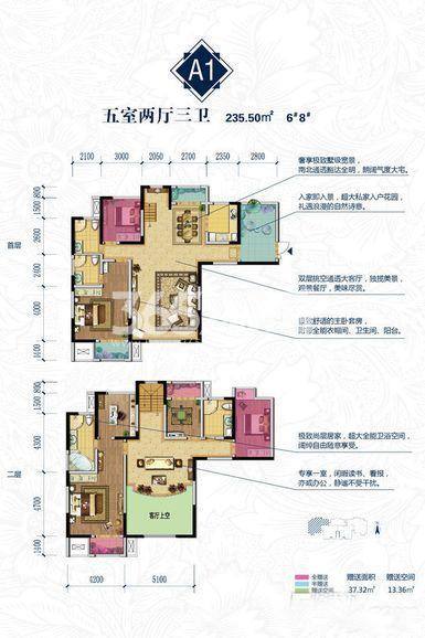 德杰国际城一期6号楼A1户型5室2厅3卫1厨235.50㎡