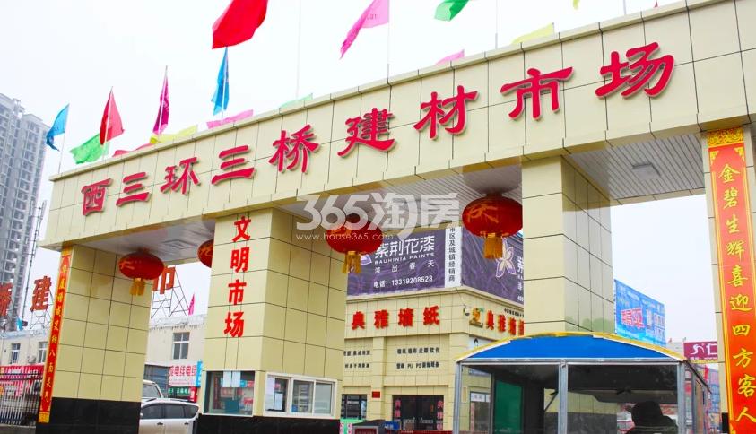 蓝光公园华府周边三桥建材市场(2017.9.4)