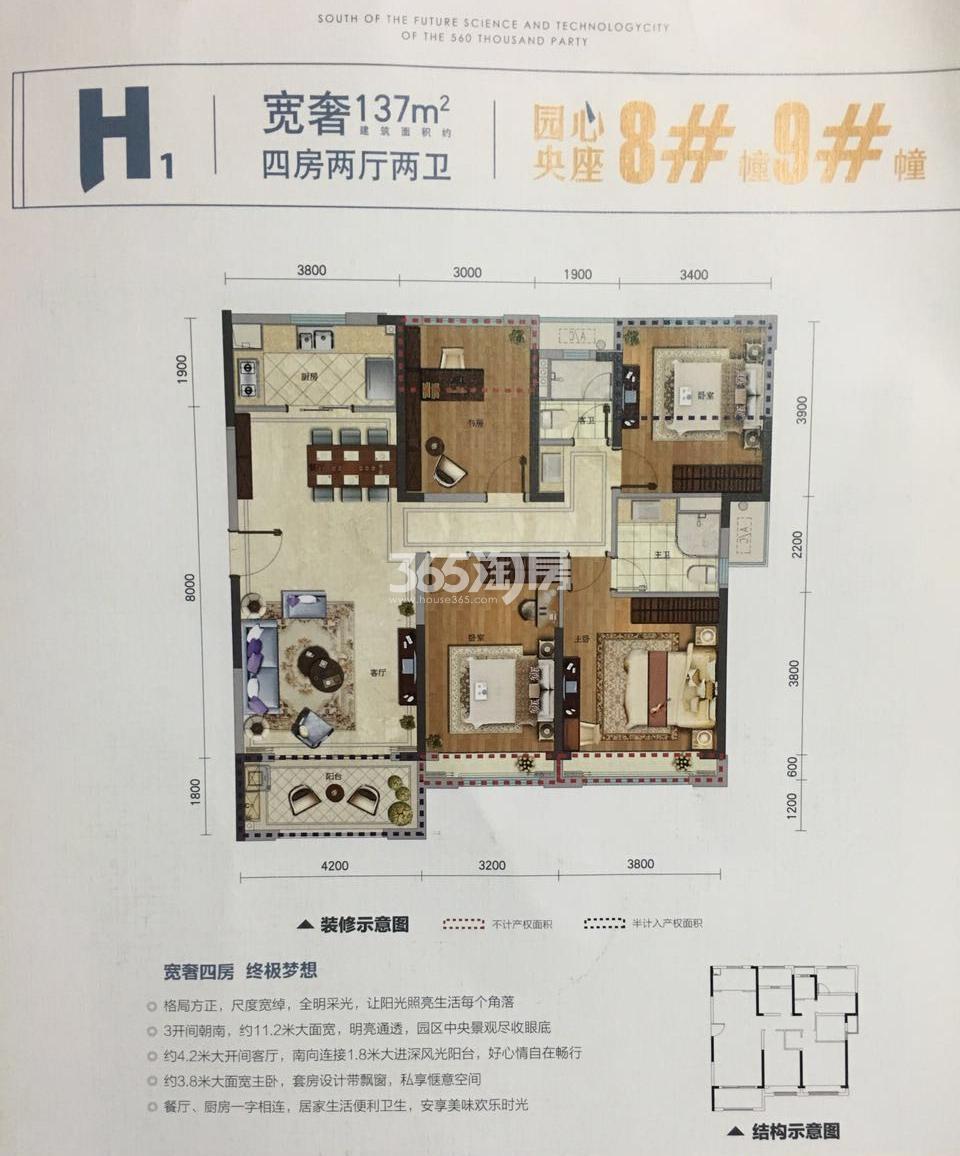 雅居乐国际花园8、9号楼H1户型137方