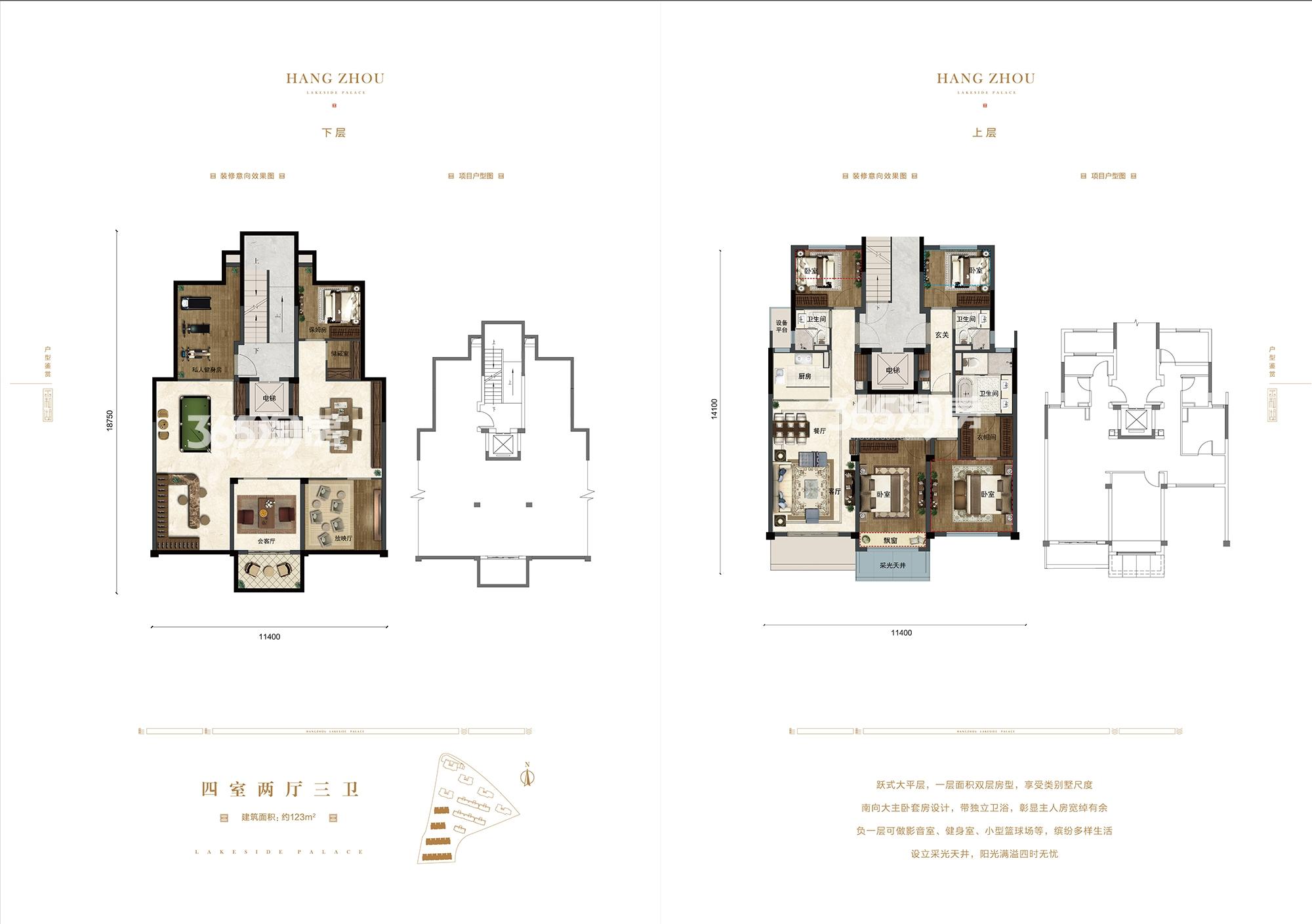绿都云和湖6-9号楼A1户型123方户型图(已售)
