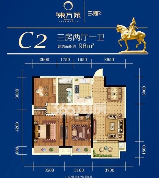 朝辉东方城C2户型图-98平