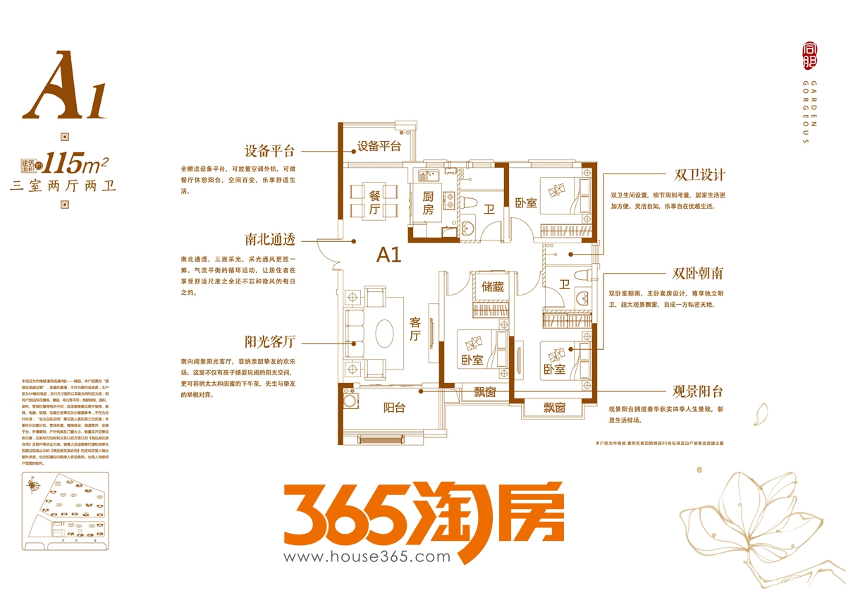 华南城紫荆名都四期锦园115㎡A1户型图