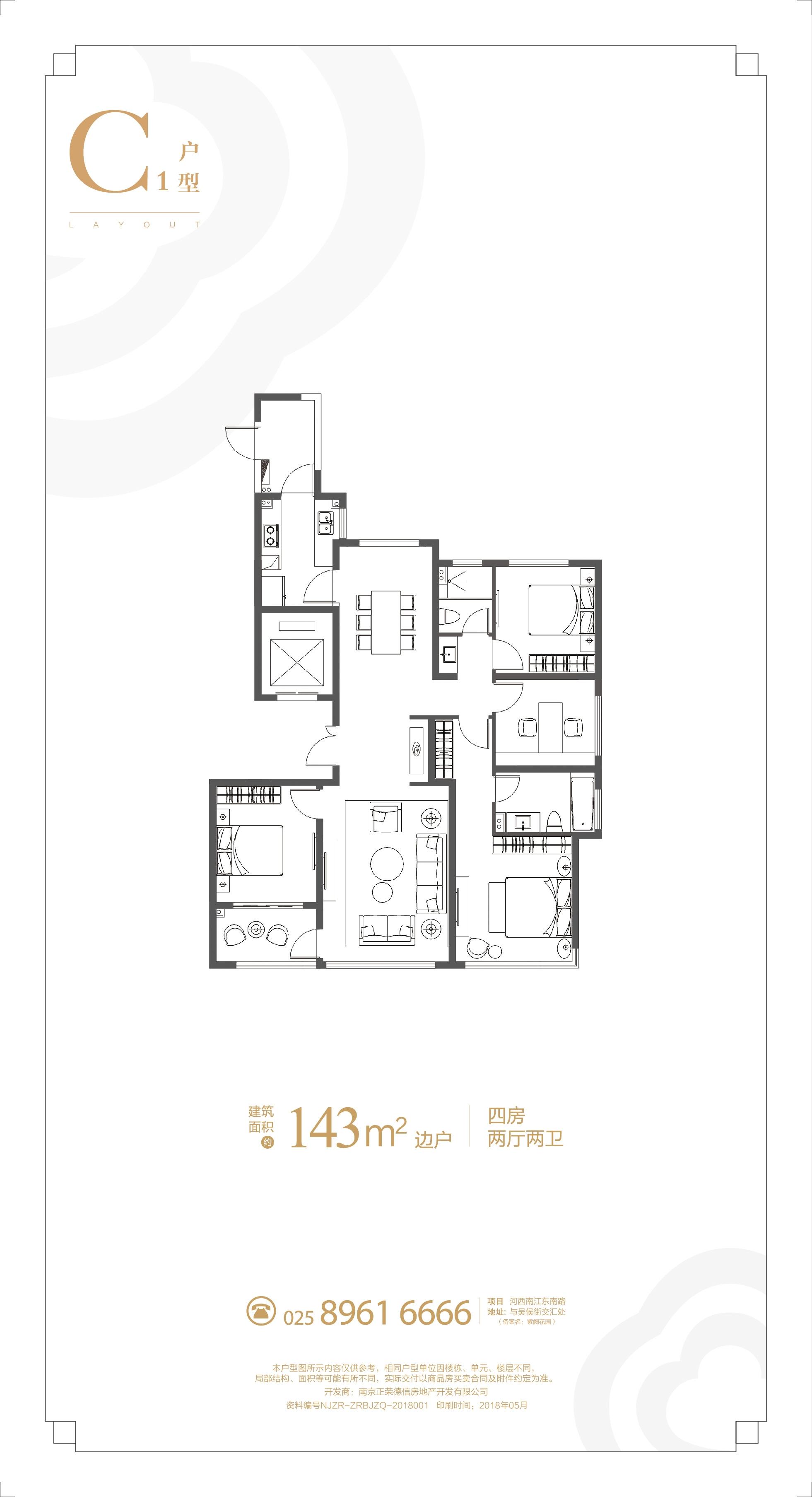 正荣滨江紫阙143㎡四室两厅两卫C1户型