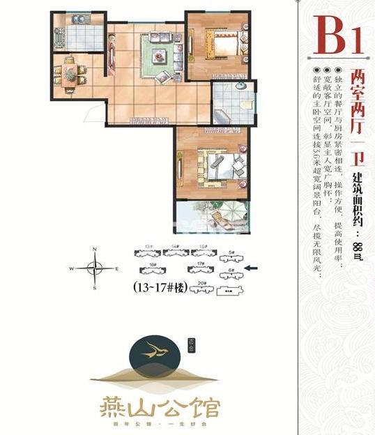 百合燕山公馆B1 二室二厅一卫88㎡