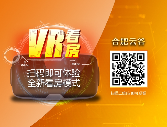 合肥云谷VR看房