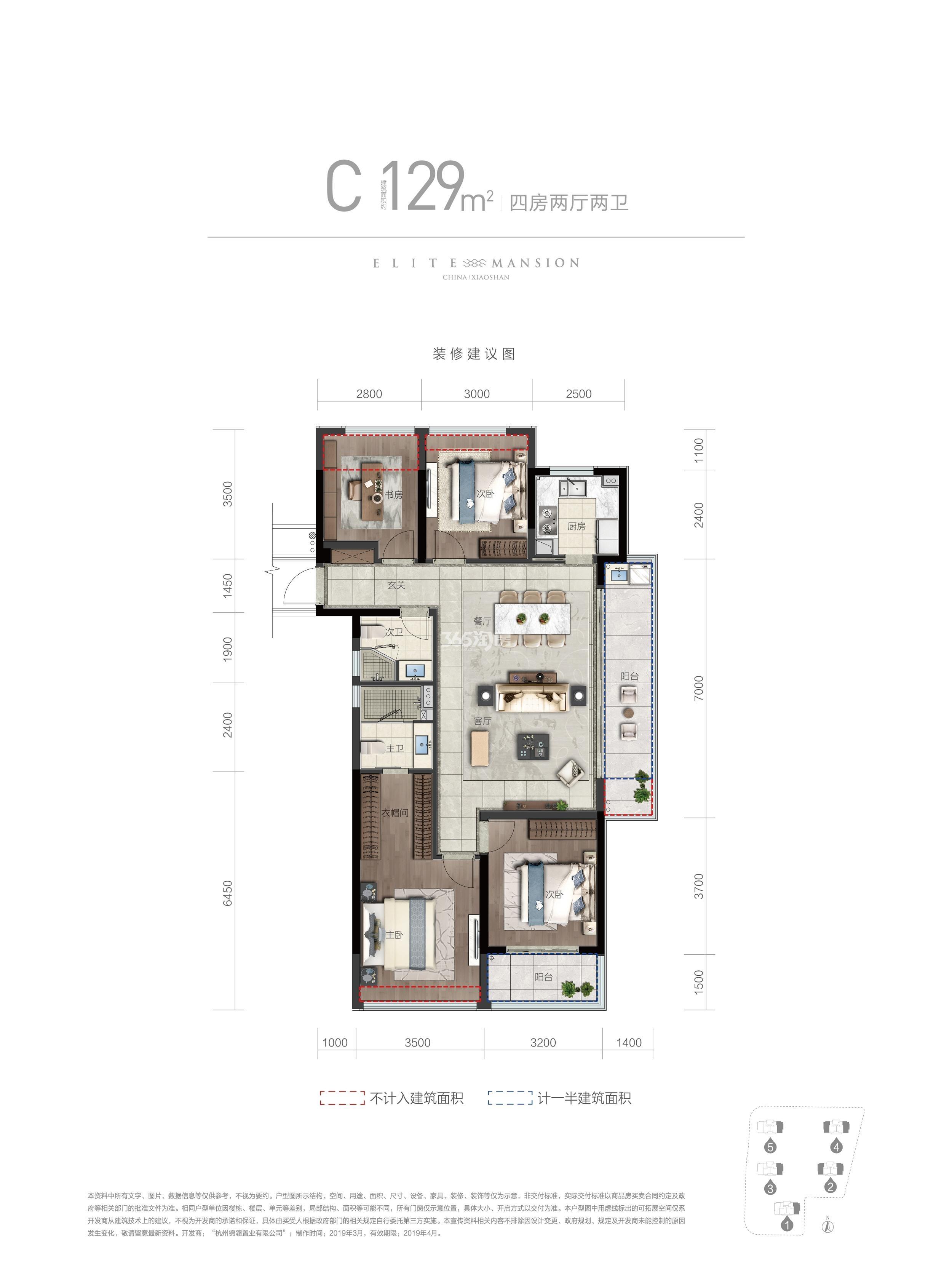 新越锦宸名邸C户型129方(1-5#)