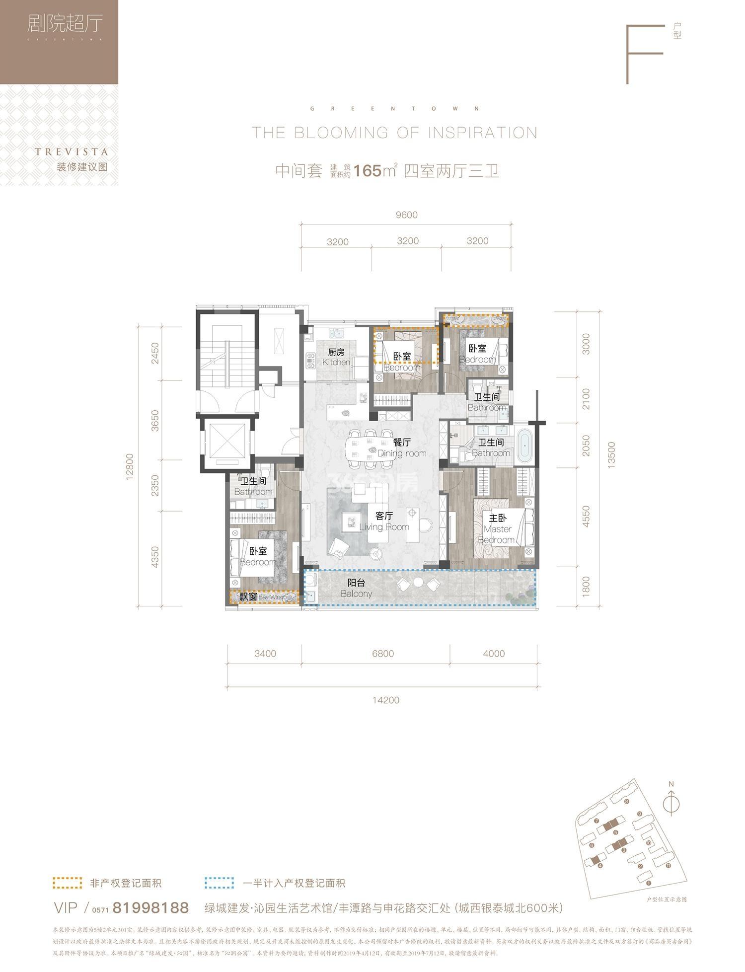 绿城建发沁园低密度多层3-5号楼中间套F户型 约165㎡