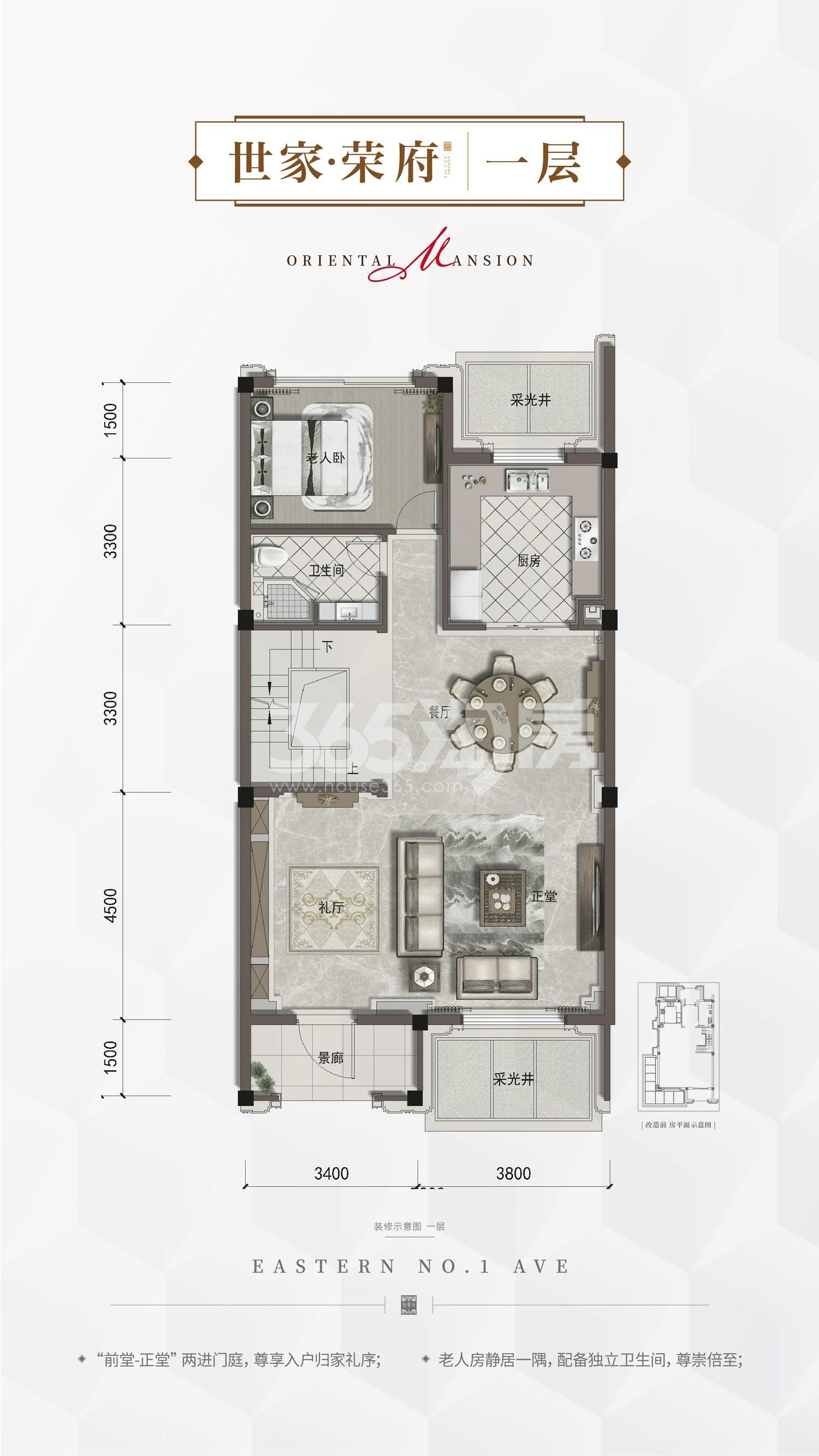 杭房悦东方排屋户型211方(一层)