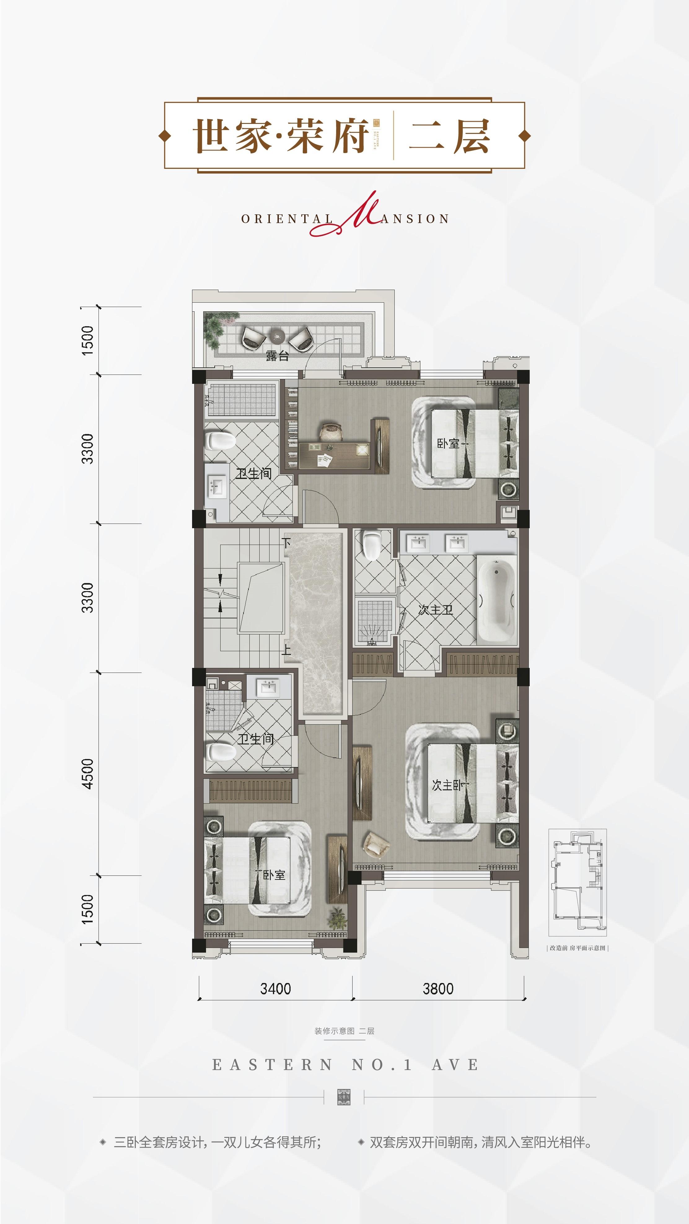 杭房悦东方排屋户型211方(二层)