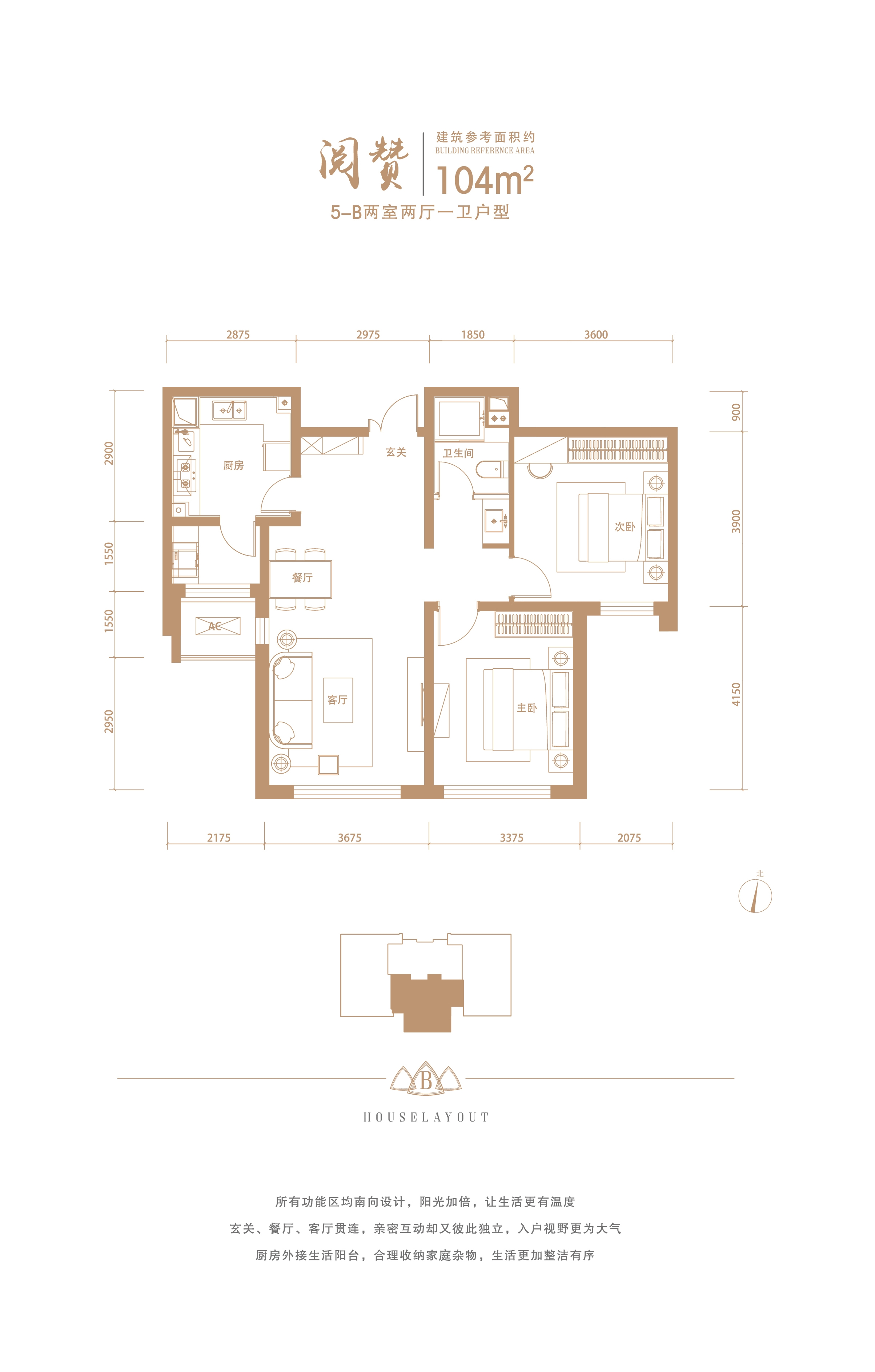 5-B户型104平米 两室两厅一卫