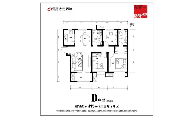 高层D户型 115平米 三室两厅两卫