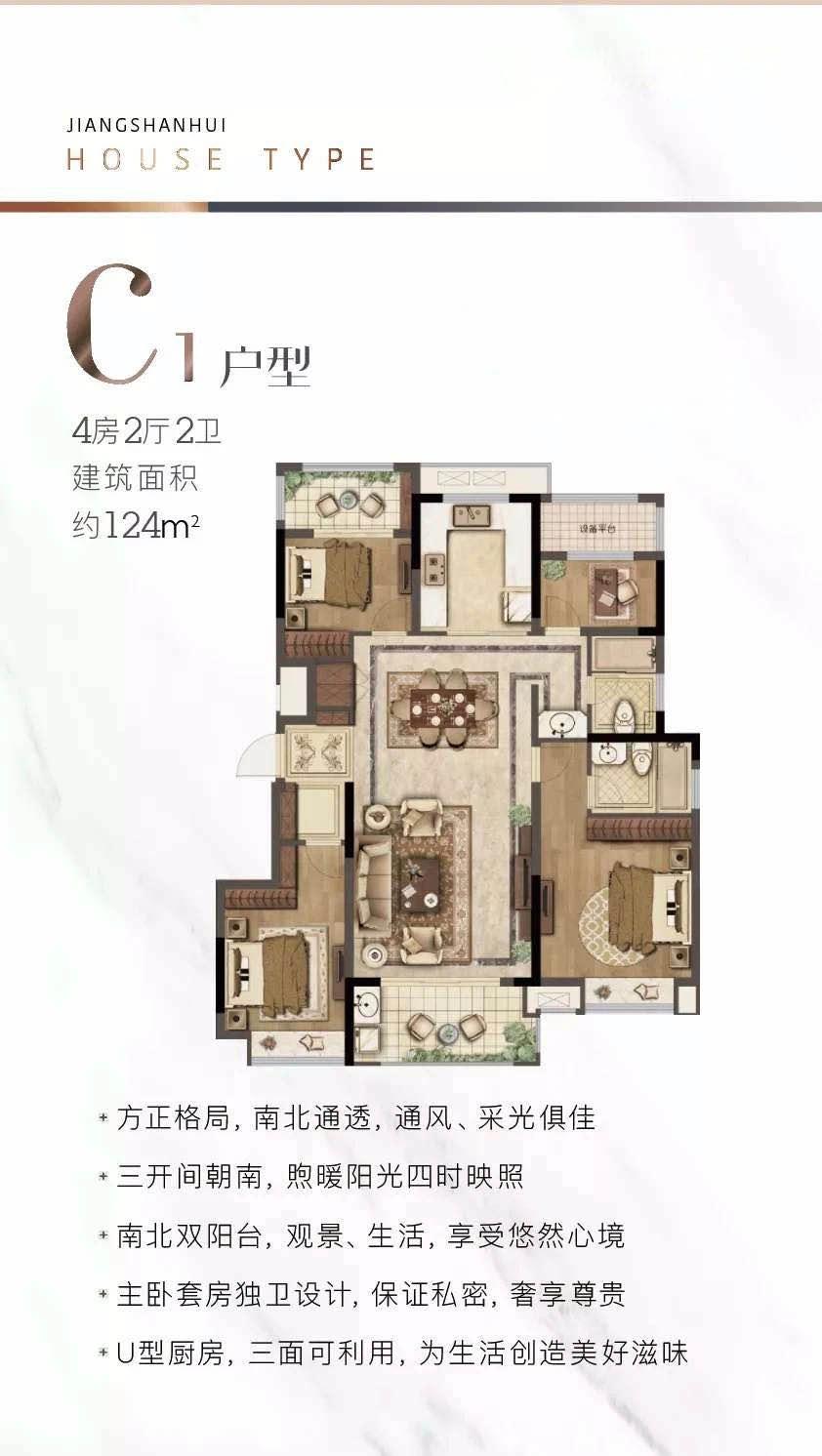 江山薈C1户型图124㎡