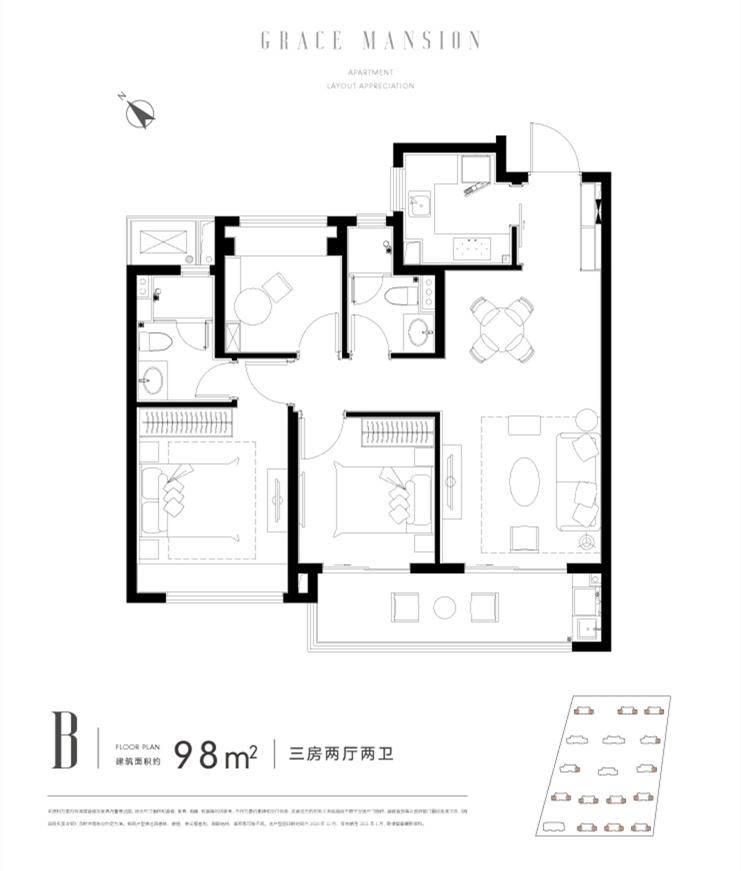 滨江嘉品98㎡户型图