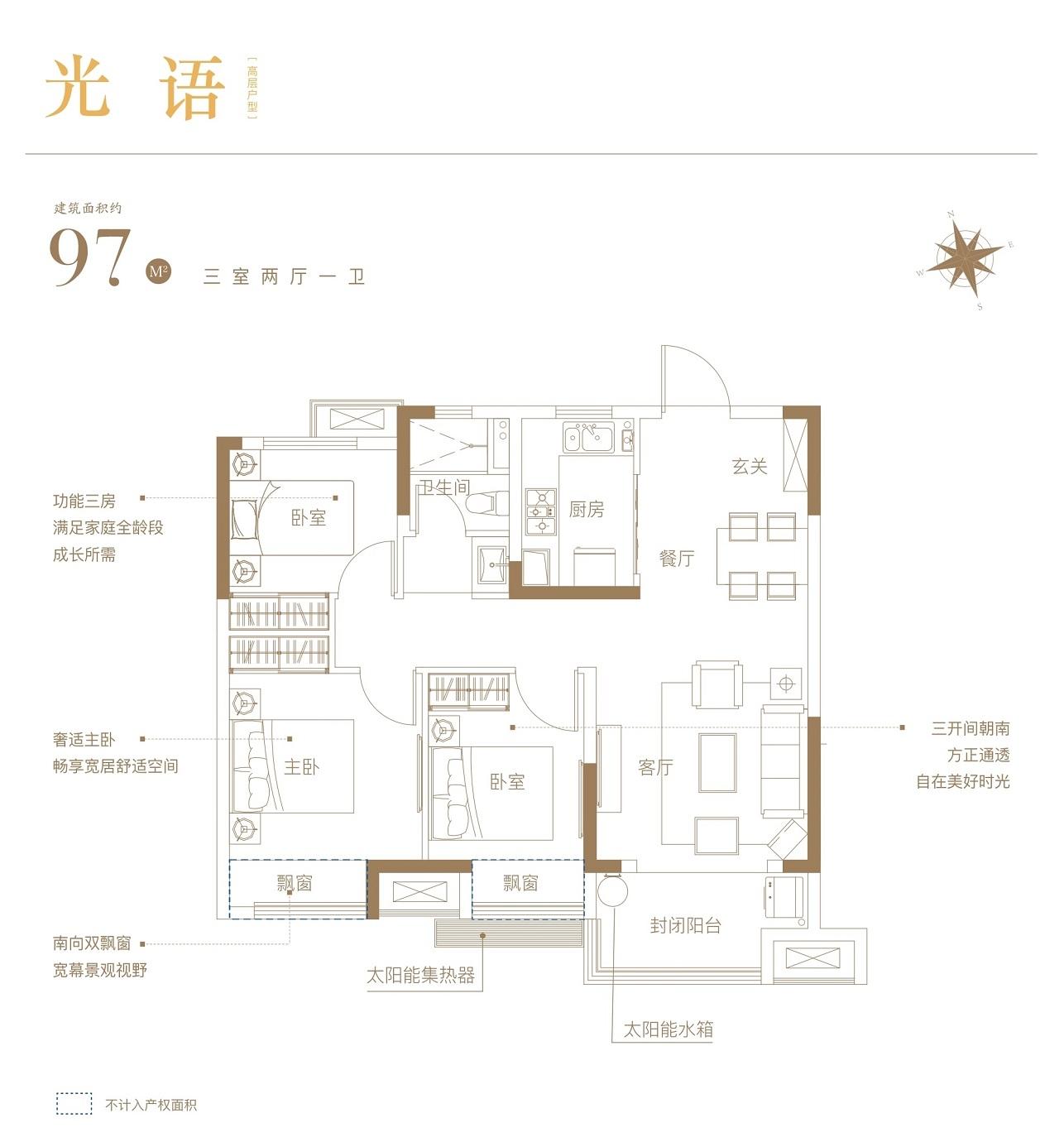 保利时光印象光语97平三室两厅一卫户型图