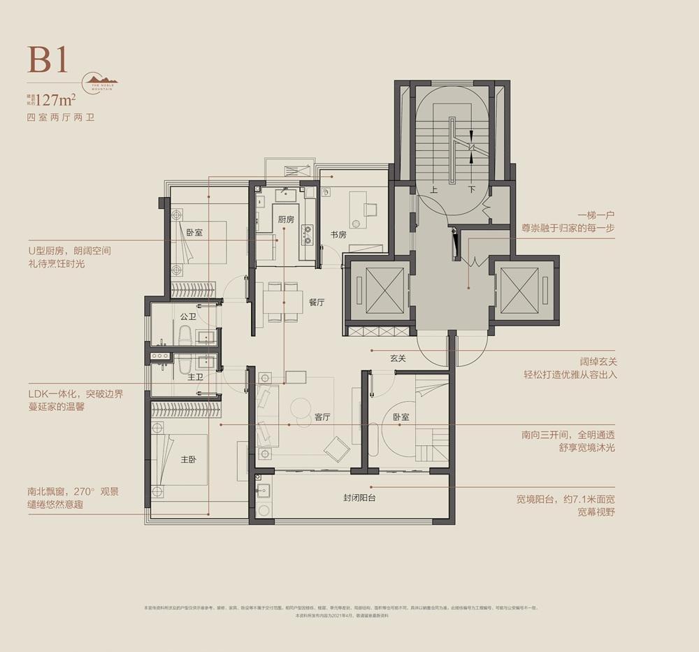 中海钟山印B1户型图127㎡